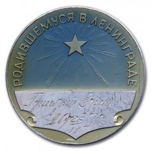 Медаль родившимуся в Ленинграде. Задняя часть с именем и датой.