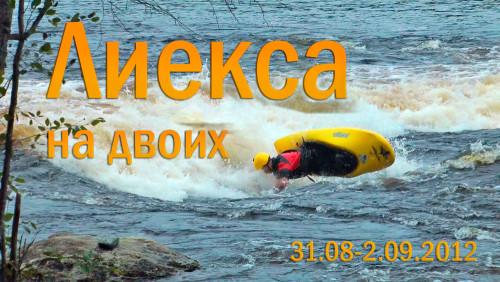 Поездка в Лиексу фристайл на бурной воде на каяках