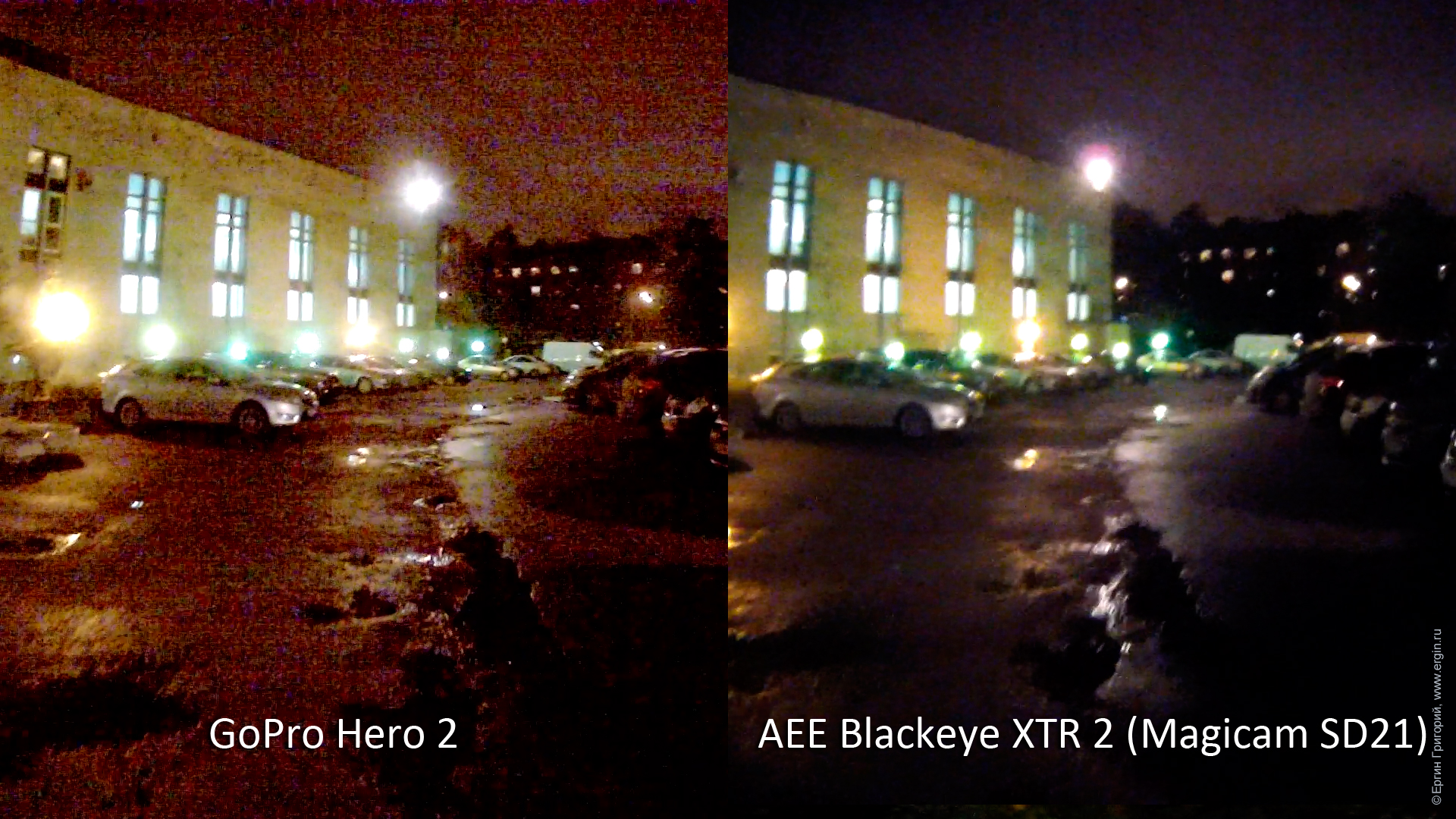 AEE Blackeye XTR 2 (AEE Magicam SD21) против GoPro Hero 2: съемка ночью