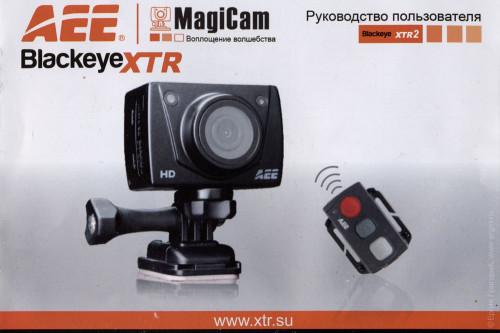 aee xtr2 russian manual русская инструкция скачать