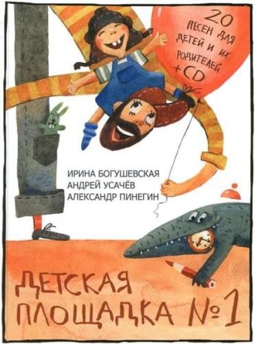 Ирина Богушевская, Андрей Усачёв, Александр Пинегин Детская площадка N1