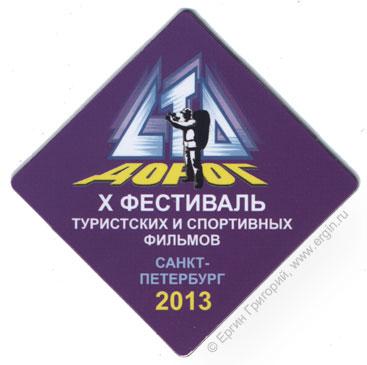 эмблема кинофестиваля туристских и спортивных фильмов 100 сто дорог 2013