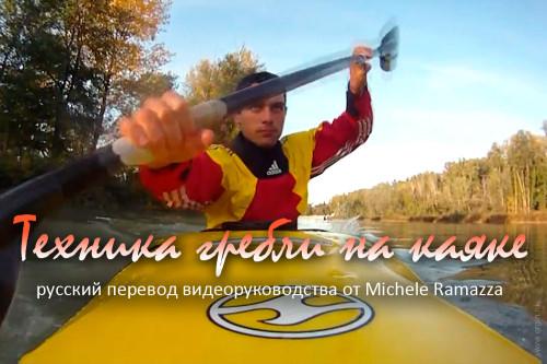 Техника гребли на каяке русский перевод видеоруководства от Michele Ramazza