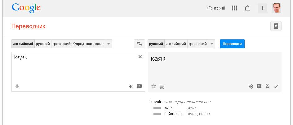 переводчик с тайского на русский по картинке