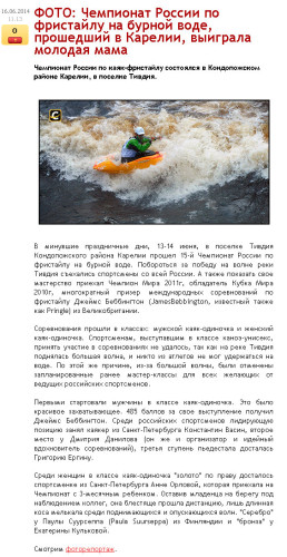 Чемпионат России по фристайлу на бурной воде 2014 скриншот статьи