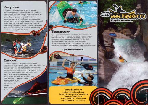 Рекламный буклет Гребного клуба Каякер