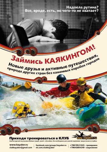 Реклама гребного клуба Каякер Ергин Григорий