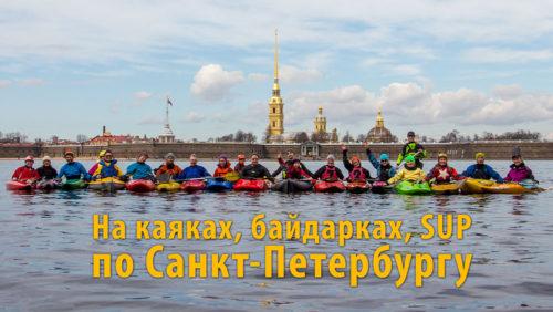 На каяках, байдарках, SUP по Санкт-Петербургу