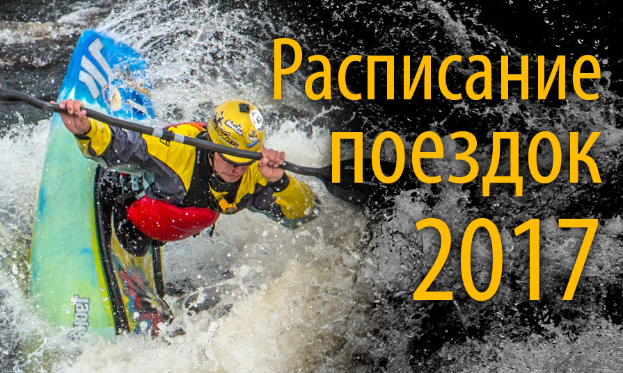 Санкт-Петербург, каякинг, тренировки, поездки, обучение, эскимосский переворот, гребля, фристайл, бурная вода, каяк, поездки, путешествия
