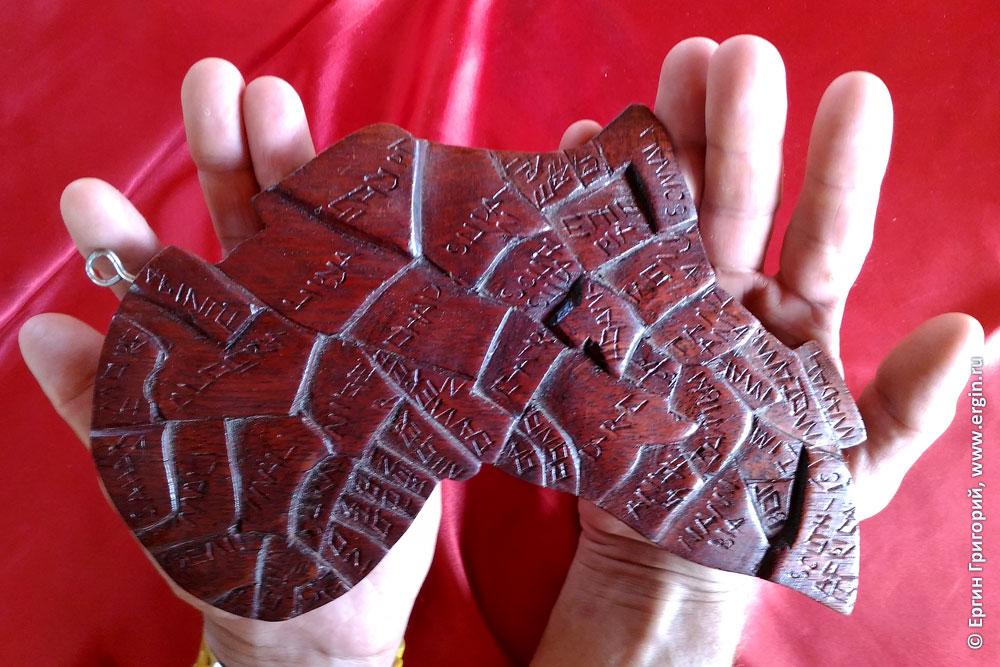 Африка на моих руках сувенир