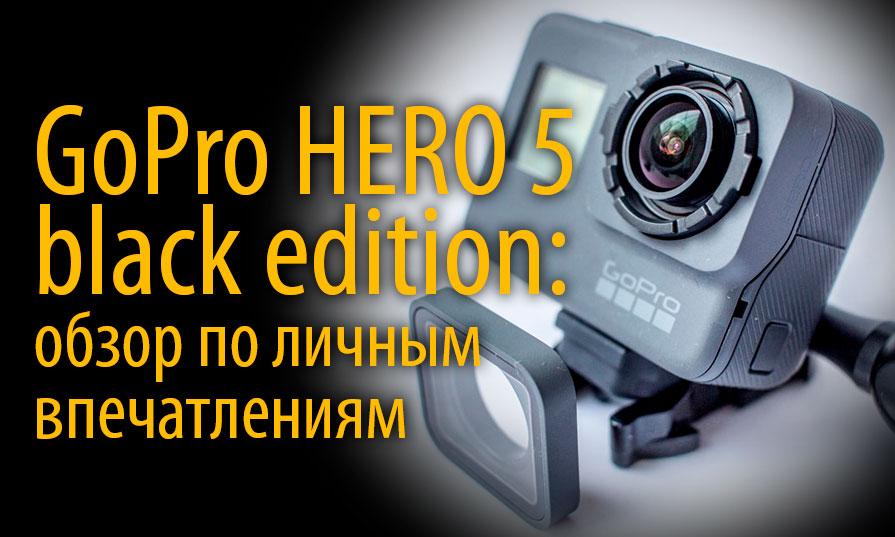 GoPro HERO5 black edition обзор по личным впечатлениям