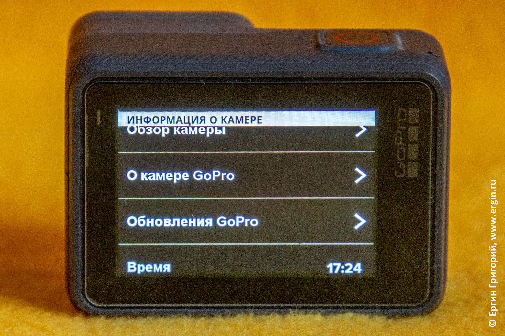 Русское меню в GoPro Hero 5 появилось после обновления прошивки
