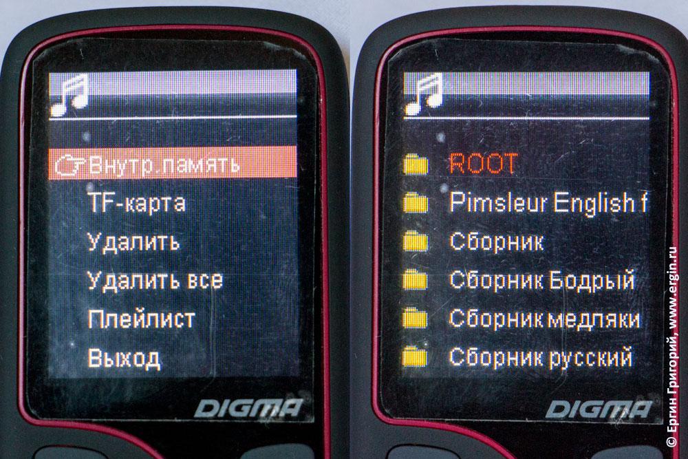меню выбора треков в Digma Cyber 3L