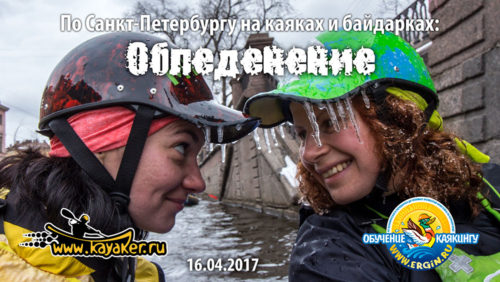Видео о прогулке по рекам и каналам Санкт-Петербурга на каяках и байдарках