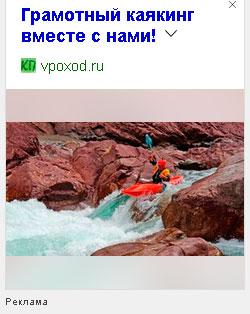 Неграмотный каякинг vpohod.ru недобросовестная реклама