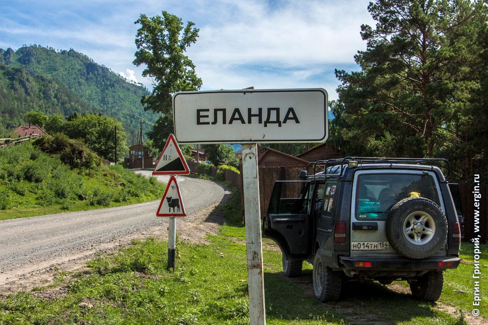 Алтайский поселок Еланда