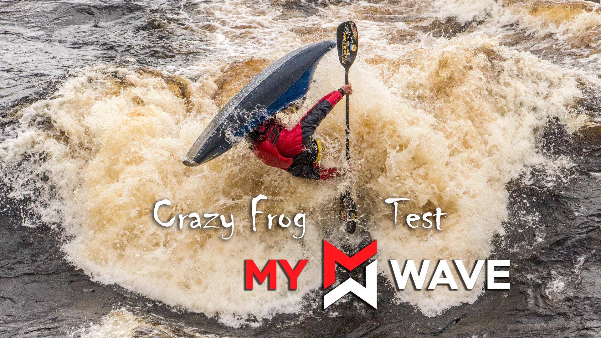 Тест композитного каяка для фристайла на бурной воде Crazy Frog от My Wave composite