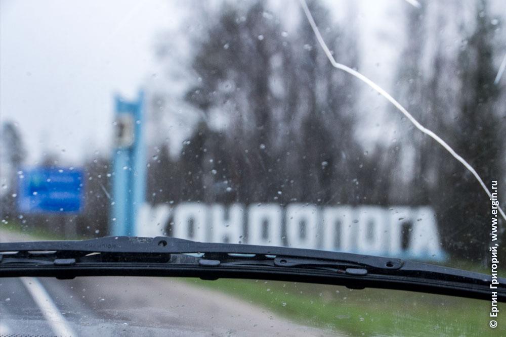 Дождь в Кондопоге капли дождя на стекле машины
