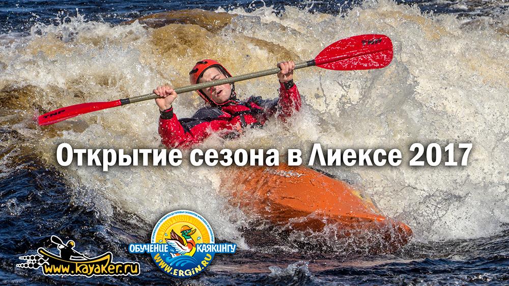 Открытие каякерского сезона в Лиексе Нейтикоски, занятия фристайлом на бурной воде в Финляндии