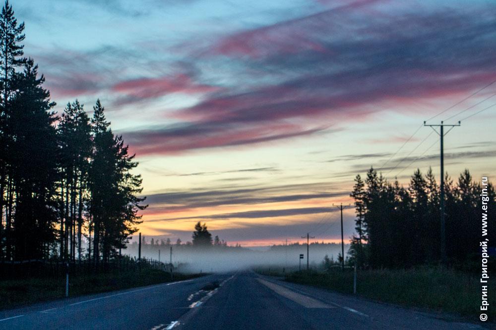 Рассвет и туман над дорогой в Лиексу