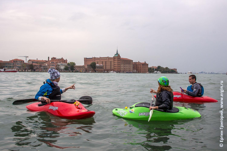 Каякеры смотрят на Отель Hilton Molino Stucky Venice