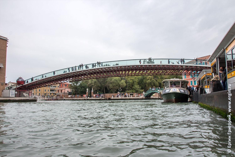 Венеция мост Конституции с прозрачными ограждениями перилами
