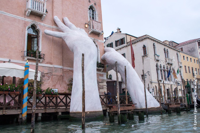 Руки из воды упираются в дом в Венеции скульптура Поддержка