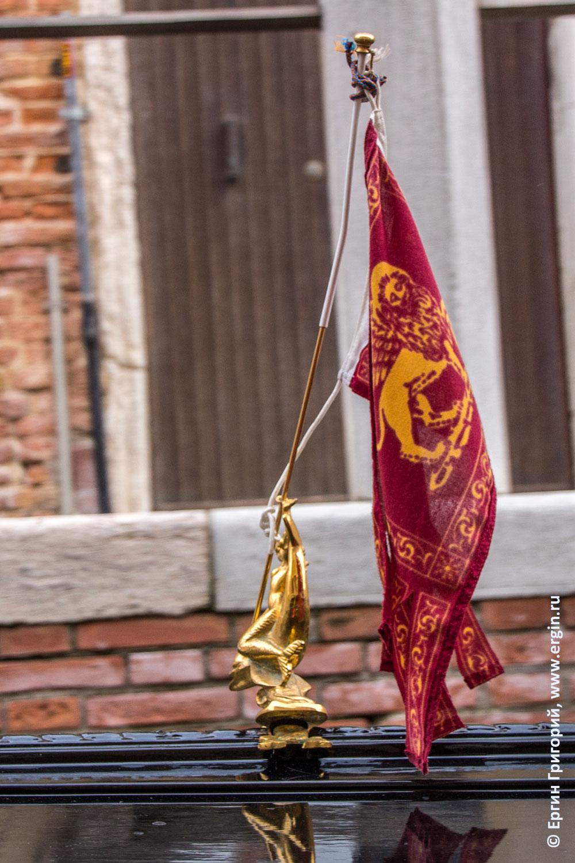 Гондола украшение флаг на носу Венеция