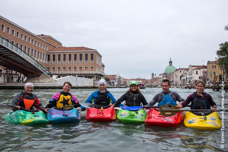 Каякинг в Венеции каякеры на Гранд Канале