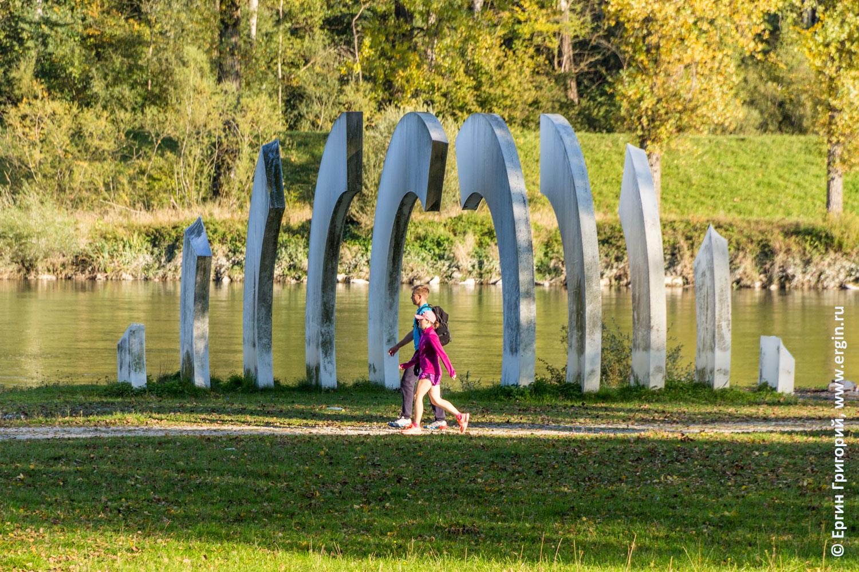 Скульптура монумент в Платтлинге недалеко от плотины