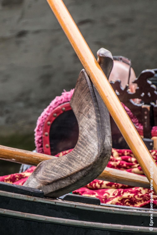 Уключина весла в Венецианской гондоле форкола