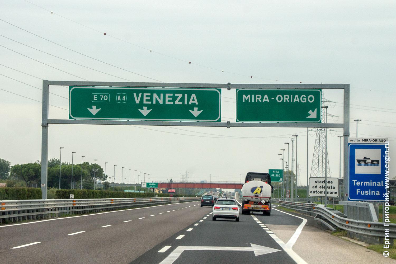 Италия дорога к Венеции указатель Venezia