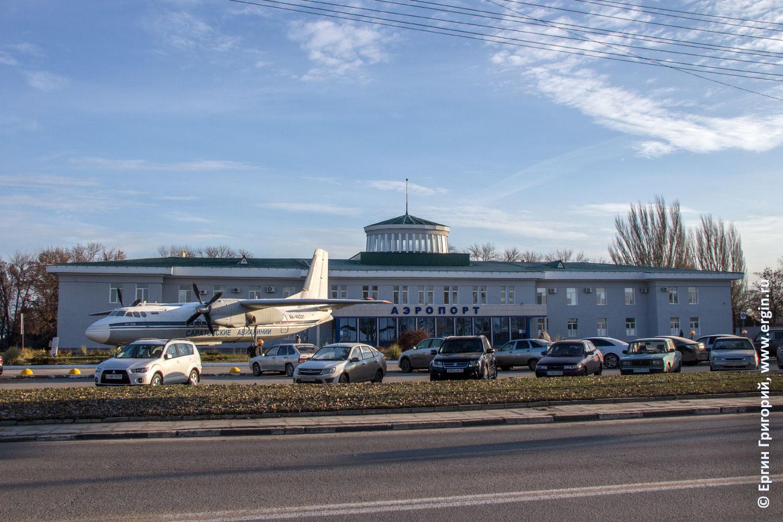 Саратов аэропорт Саратовские авиалинии