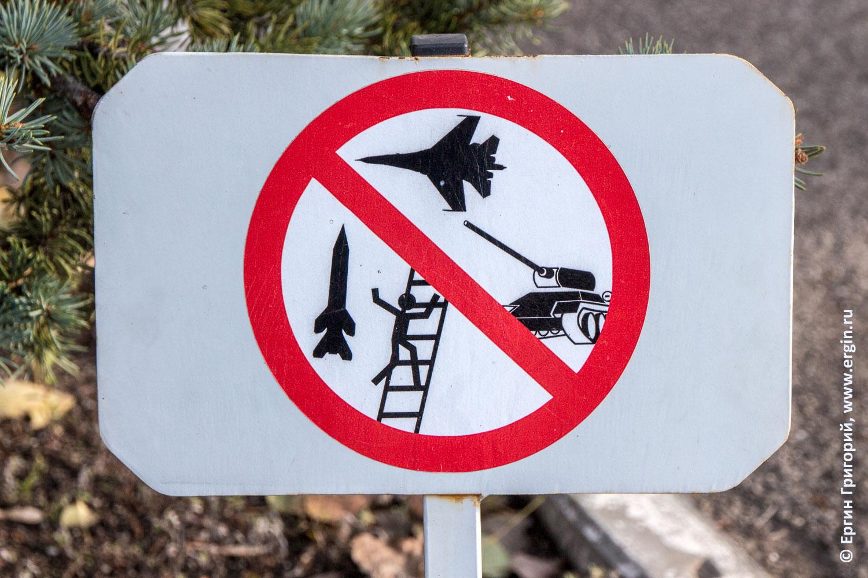 Знак запрещающий забираться на танки самолеты и ракеты