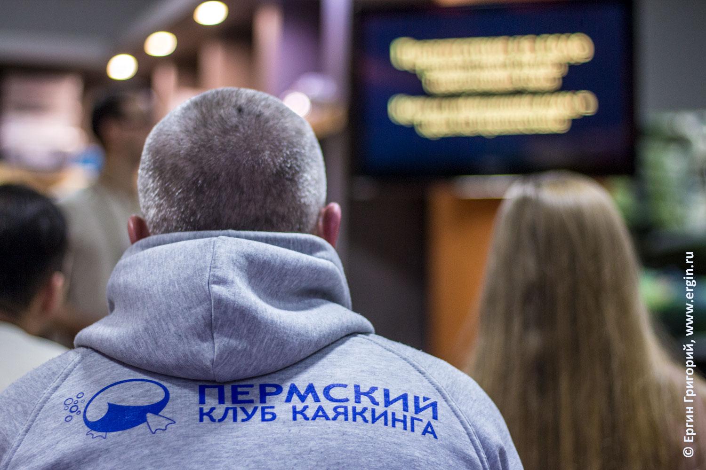 На семинаре по особенностям бурной воды участник из Пермского клуба каякеров каякинга