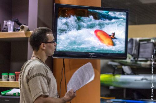 Показ обучающего видео о поведения на сплаве по бурной воде на каяке