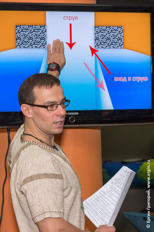 Каякер рассказывает лектор на семинаре про бурную воду и сплав