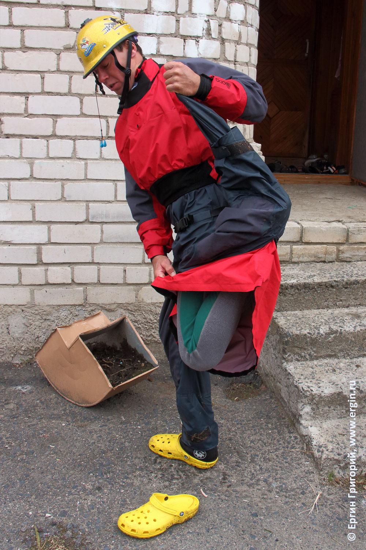 Проблемы при надевании герметичного сухого костюма для каякинга