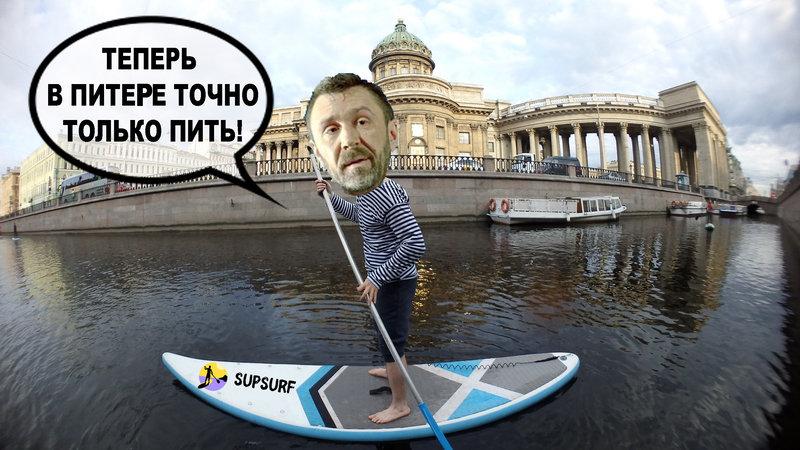 Отменим запрет движения SUP-серфов, байдарок и др. по рекам и каналам Санкт-Петербурга
