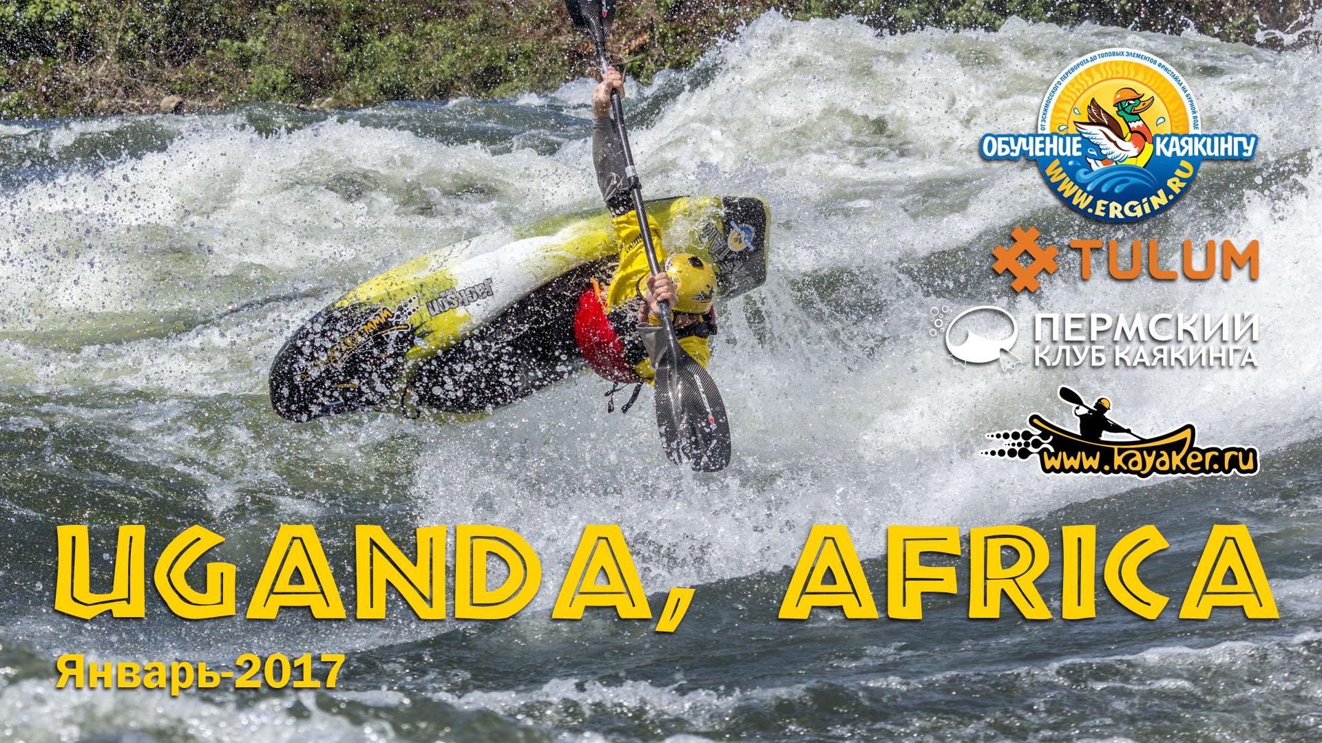 Африка Уганда фристайл-каякинг родео на каяке на Белом Ниле