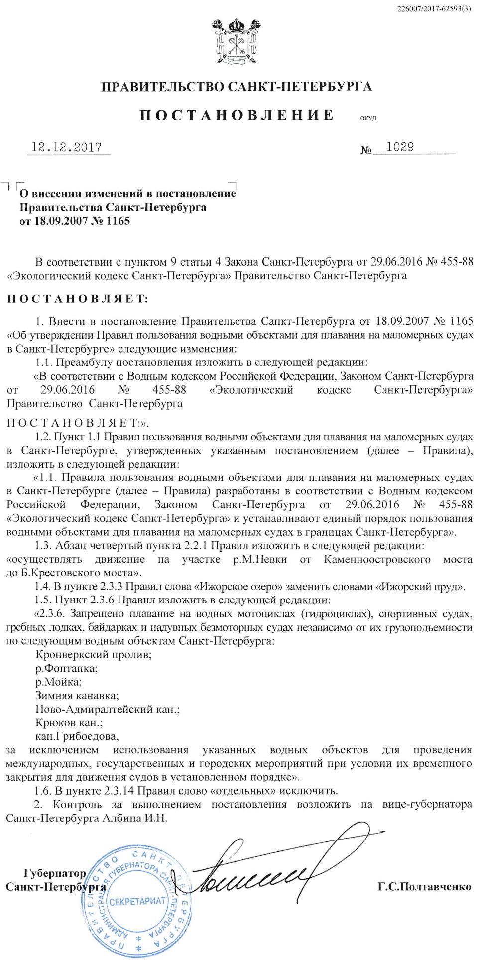 Постановление запрещающее выходить на воду рек и каналов Санкт-Петербурга на каяках байдарках САП SUP Гребных судах