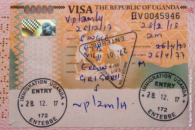 Угандийская виза страничка из паспорта
