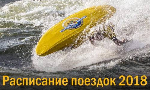 Санкт-Петербург каякинг тренировки обучение гребле эскимосский переворот сплав фристайл на бурной воде