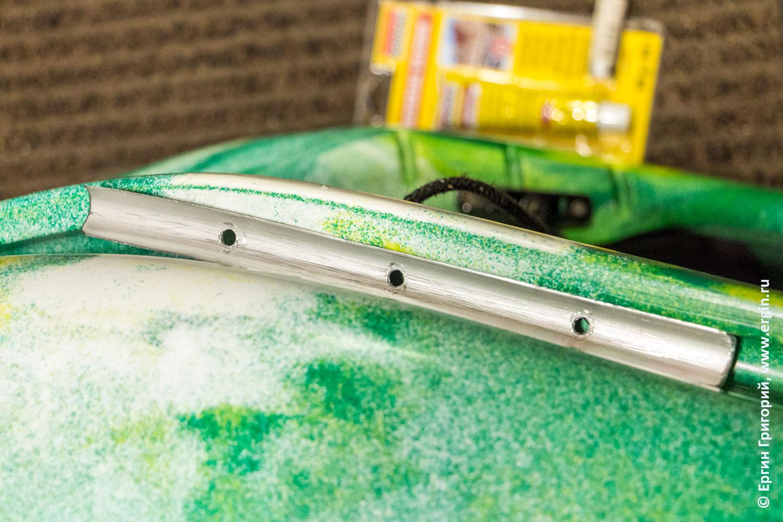 Изгиб кокпита очка Jackson kayak и прямая алюминиевая заплатка