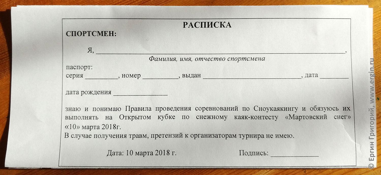 Отказ от претензий к организаторам соревнований по сноукаякингу в случае полученных травм расписка заявление отказная