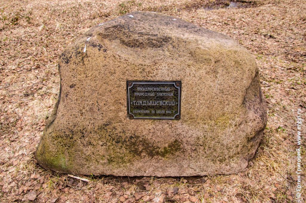 Камень с табличкой Государственный природный заказник Гладышевский