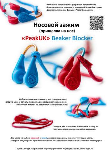 Носовой зажим прищепка на нос PeakUK Beaker Blocker специализированный для занятий каякингом создан каякерами для каякеров