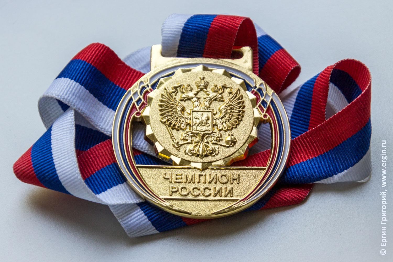 Награда Чемпиона России медаль по фристайл-каякингу на бурной воде