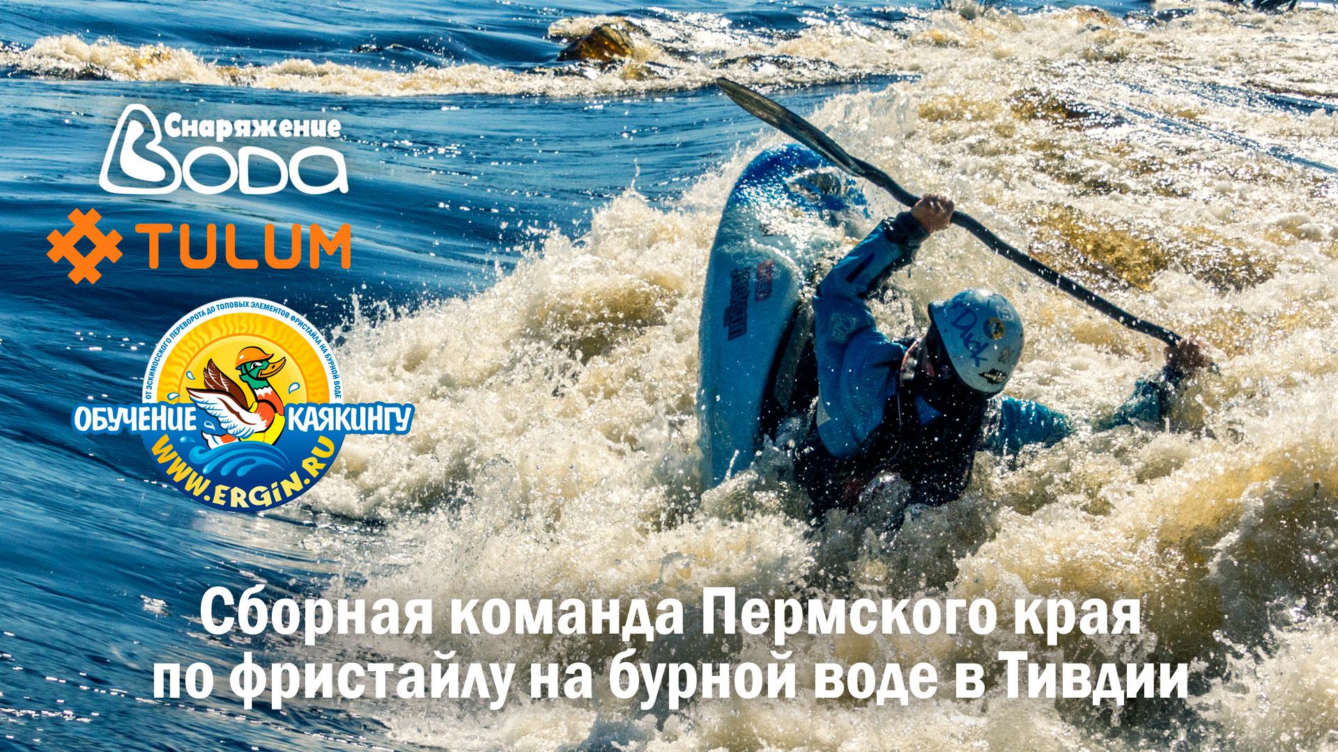 Тивдия фристайл-каякинг сборная Пермского края тренировки и соревнования