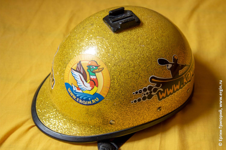 Шлем для каякинга золотой с блестками
